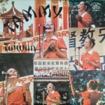 "Tammy Renee' Harris – ""Tammy in Taiwan"""